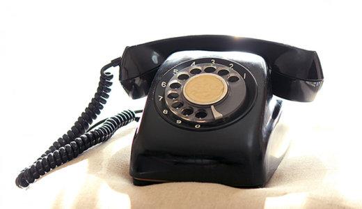 固定電話は消え行くものなのか?